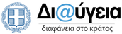 Yπουργείο Εσωτερικών και Διοικητικής Ανασυγκρότησης  ΠΡΟΓΡΑΜΜΑ ΔΙΑΥΓΕΙΑ
